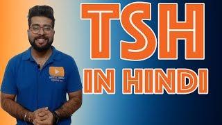 What is TSH Test? || Why TSH is done during Pregnancy? || Medical Guruji