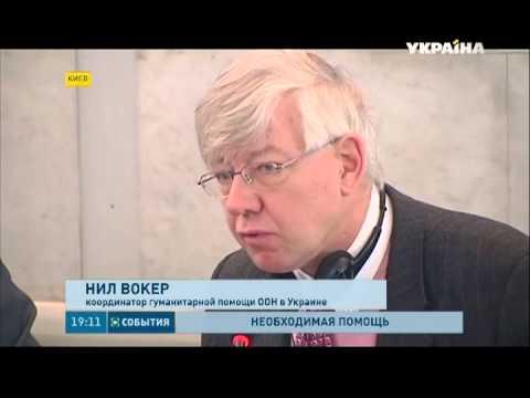 316 миллионов долларов гуманитарной помощи потребуется Украине только в этом году
