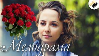 ЭТА МЕЛОДРАМА ПОРАЗИЛА МИР НОВИНКА 2021 \Невеста из Москвы\ Все серии подряд. РУССКИЕ СЕРИАЛЫ 2021