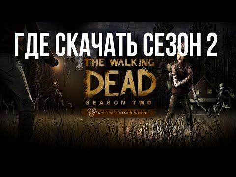 Где скачать The Walking Dead:Season 2 [МЕХАНИКИ] на ПК.