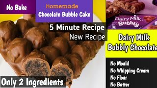Chocolate Bubble Cake Without Mould| Only 2 Ingredients | 5 minute recipe | @a food story
