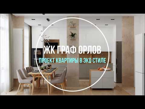 ЖК Граф Орлов. Дизайн интерьера квартиры в ЭКО стиле. Санкт Петербург