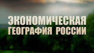 Экономическая география России. Лекция 2. Промышленное производство Российской Федерации