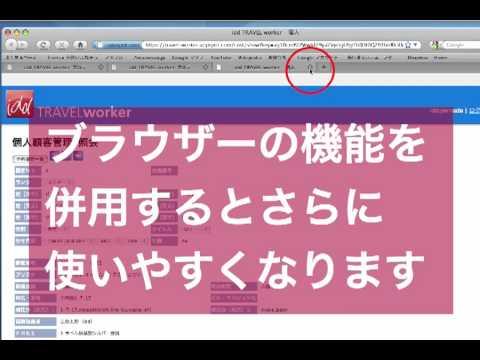 idd TRAVEL worker  システム概要(予約カルテ検索編)
