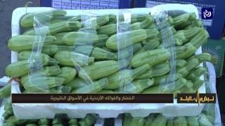 الخضار والفواكه الأردنية في الأسواق الخليجية - د. صلاح الطراونة وم. أنور حداد