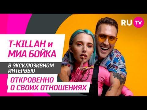 Тема. T-Killah и Миа Бойка