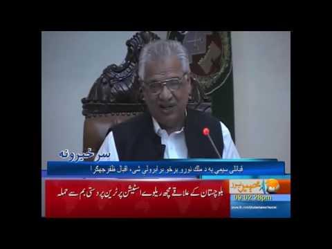 Khyber News Headlines - 9:00 PM | 23 September 2016