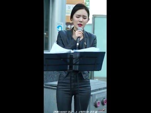 [팬캠]160507 미교(Migyo)-명동버스킹 If  I Ain`t  Got You 외 4곡(Myeong-dong  Busking) 세로직캠  By PAPA