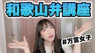 豆知識;和歌山弁ってほとんど敬語使わないのよ! ご視聴ありがとうございます!! チャンネル登録&グッドボタンをぽちっとよろしくお願いします!