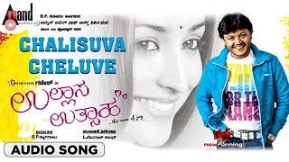 Gambar cover Ullasa Utsaha | Chalisuva Cheluve | Ganesh, Yami Gautam | Sonu Nigam Kannada Romantic Songs