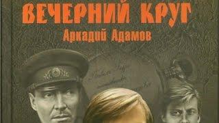 Аркадий Адамов. Вечерний круг 1