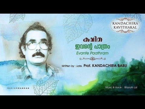 Malayalam Kavithakal | Ivante Paathram | Kandachira Babu | കണ്ടച്ചിറ ബാബു | Poem | Kavitha | കവിതകൾ