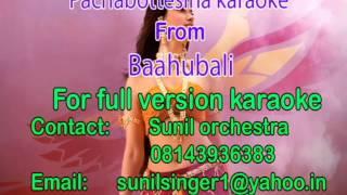 Pacha bottesi karaoke-Baahubali karaoke-Telugu karaoke