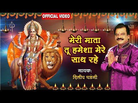 Meri Mata Tu Hamesha Mere Sath Rahe - Sherawali Mata, Devotional Song - Dilip Shadangi