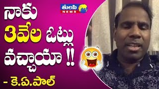 KA Paul Comments on AP Assembly Election Results 2019 | Prajasanthi Party || Tulasi News