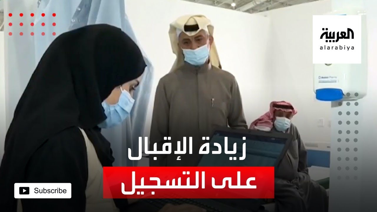 السعودية تتوسع في حملة التطعيم ضد كورونا مع زيادة الإقبال على التسجيل