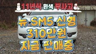 [크차소] 르노 SM5 신형 중고 중고차 크루에서 구매…