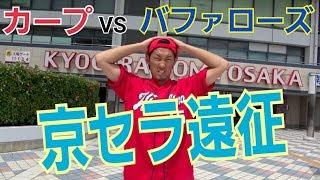 京セラ遠征!!カープ対バファローズの試合を観戦してきました! thumbnail