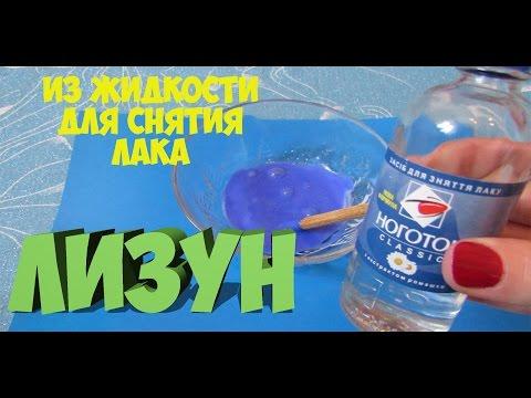 Лизун из жидкости для снятия лака   Проверка рецепта лизуна без тетрабората