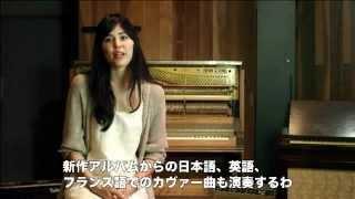 プリシラ・アーン2012年7月来日公演に向けてのコメント映像