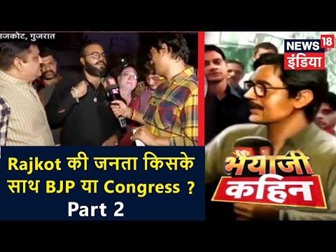 Bhaiya Ji Kahin   Rajkot की जनता किसके साथ BJP या Congress? (Part 2 )   News18 India