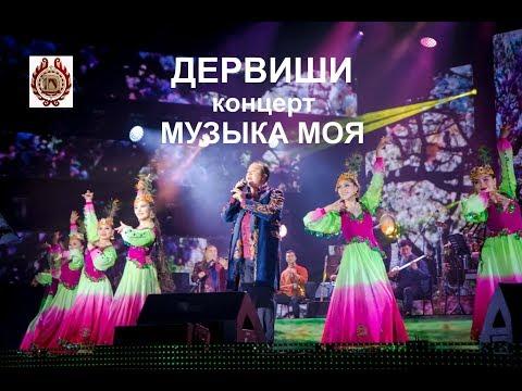 """ДЕРВИШИ - сольный концерт """"МУЗЫКА МОЯ"""" (2017 год)"""