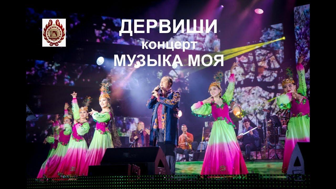 ДЕРВИШИ - сольный концерт