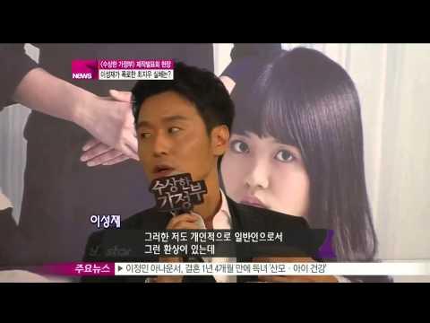 생방송 스타뉴스 - [Y-STAR] Choi Jiwoo & Lee Sungjae interview ('수상한 가정부' 최지우 버럭한 사연은!)