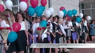 Первого сентября в Кирсанове отмечали день знаний