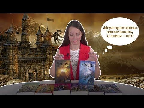 Что почитать фанатам «Игры престолов»?