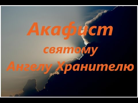 Акафист и молитва Ангелу Хранителю (с текстом)