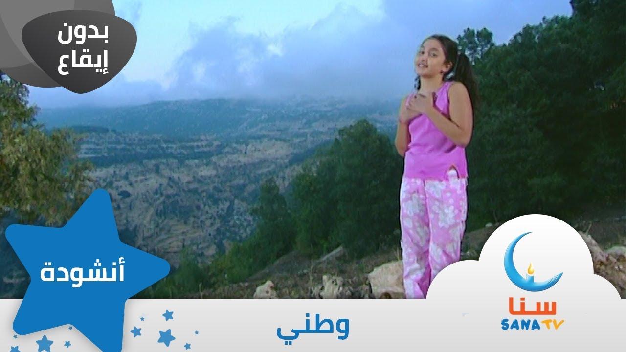 وطني انشودة عن الوطن بدون ايقاع بدون موسيقى من ألبوم صباح الخير يا أمي قناة سنا Sana Tv Youtube