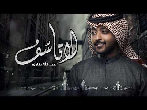 عبدالله طارق - لا تأسف (حصرياً)   2018