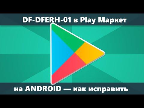 DF-DFERH-01 Ошибка при получении данных с сервера Android Play Маркет — как исправить