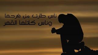 عراقي 2017 - ناس طارت من فرحها - بطيء