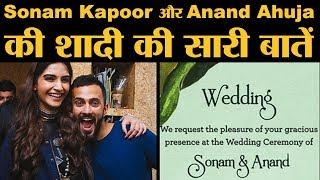 कौन है  Anand Ahuja जिनसे सोनम कपूर शादी कर रही हैं । Sonam Kapoor Wedding । Anil Kapoor