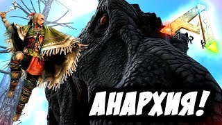ARK: Survival Evolved - СУРОВЫЕ РЕЙДЫ И ПВП В АРК! (Ragnarok)