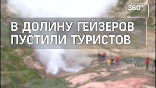 Долина гейзеров на Камчатке снова открыта для туристов