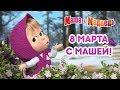 Маша и Медведь 8 Марта с Машей mp3