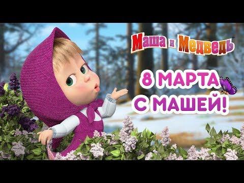 Маша и Медведь - 8 Марта с Машей! ? - Видео онлайн