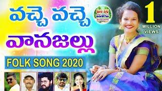 Vachhe Vachhe Vaana Jallu | New Folk Song Telugu 2020 | GL Namdev | Nandhini | ManaPalleJeevithalu