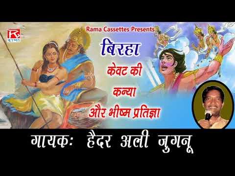 Birha Kewat Ki Kanya Urf Bhim Pratigya Bhojpuri Purvanchali Birha Sung By Haider Ali Jugnu