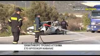 Θανατηφόρο τροχαίο ατύχημα στο Χρυσοχώρι Καβάλας