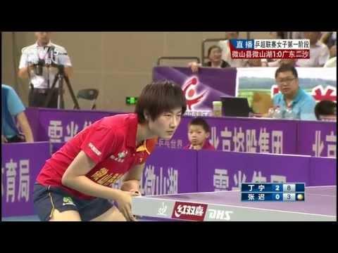 2014 CTTCL (Women) Weishan Vs Guangdong [HD] [Full Match/Chinese]