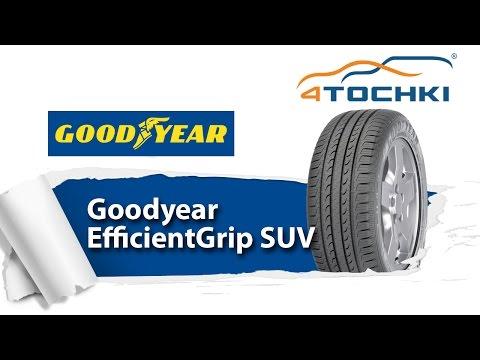 Обзор шины Goodyear EfficientGrip SUV