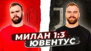 Милан 1 3 Ювентус ГЛАЗАМИ ФАНАТОВ Другой Футбол Илья Рожков