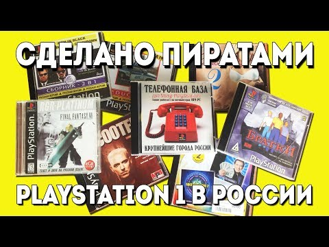 Сделано пиратами: Playstation 1 в России