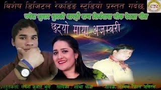 New Deuda Song 2073 | 2017/ Chhutyo Maya Ajambari- Singer- Shova Thapa & Laxman Raikal Abiral