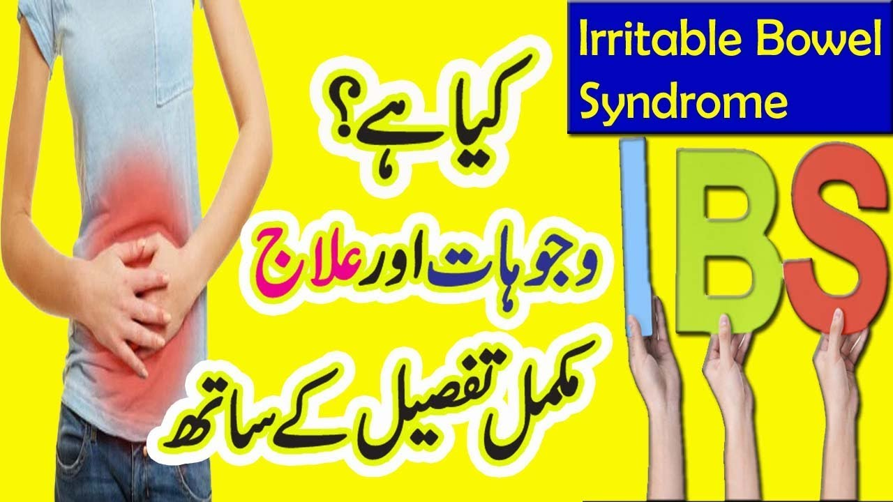 Health tips what is ibs irritable bowel syndrome causes and treatment at home in urdu hindi also rh youtube