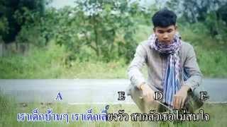 มหาลัยวัวชน - วงพัทลุง [ ► เนื้อร้อง + คอร์ดกีต้าร์ ◄ ]